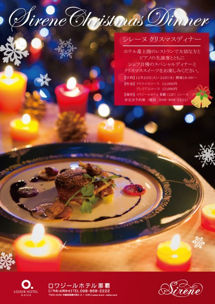 シレーヌクリスマスディナー2014