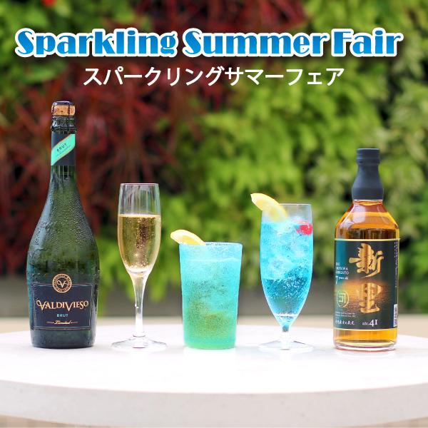 Sparkling Summer Fair ~スパークリングサマーフェア~