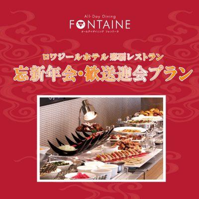 オールデイダイニングフォンテーヌ 忘年会・新年会プラン 2019