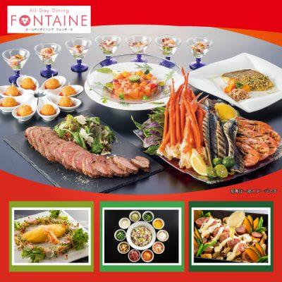 FONTAINE BEST DISH BUFFET ~フォンテーヌベストディッシュ ビュッフェ~