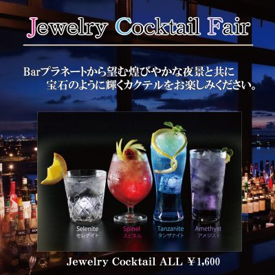Jewelry Cocktail Fair ~ジュエリーカクテルフェア~