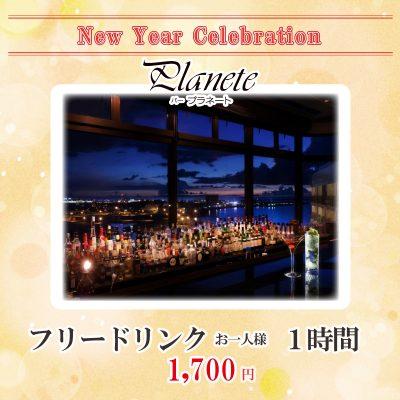 BAR プラネート ~New Year Celebration【2020年1月6日(月)~】