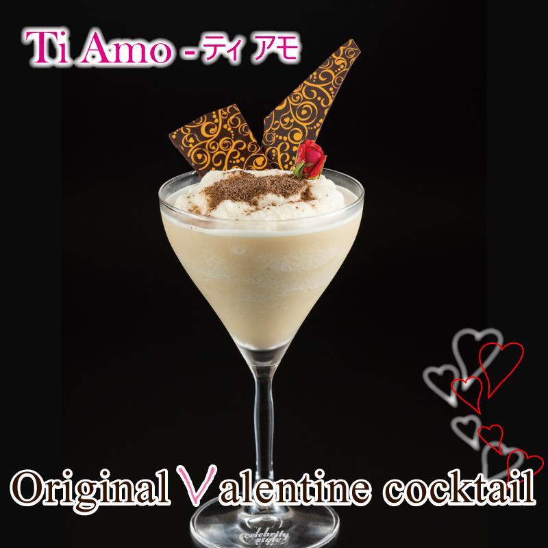 Ti Amo-ティ アモ- Original Valentine Cocktail【2月1日~2月15日開催】