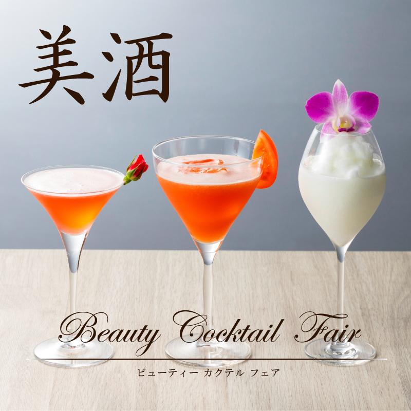 Beauty Cacktail Fair ~ビューティーカクテルフェア~【4月1日~】