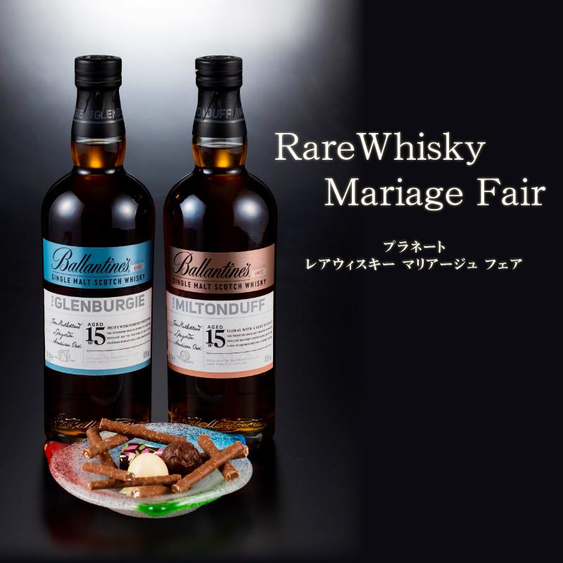 Rare Whisky Mariage Fair ~レアウィスキーマリアージュフェア~【3月1日~】