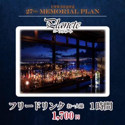 BAR プラネート ~27th MEMORIAL PLAN【2020年2月1日~2月29日】