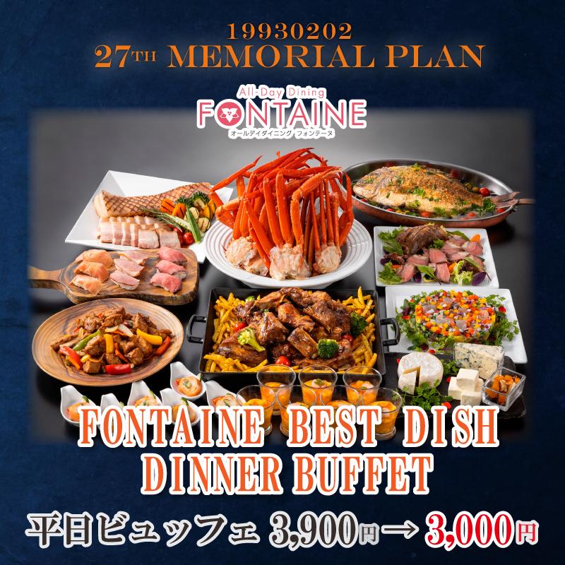 フォンテーヌ ディナービュッフェ 27th MEMORIAL PLAN 【2020年2月1日(土)~4月10日(金)