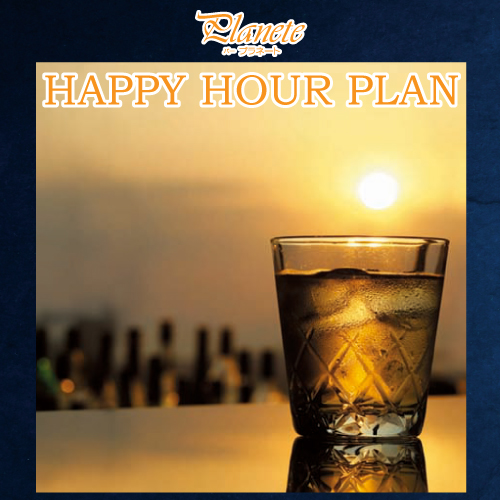BARプラネートのHAPPY HOUR PLAN