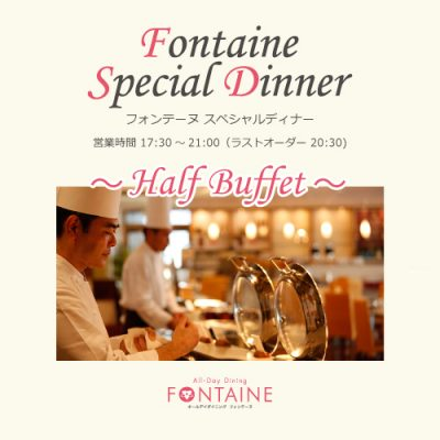 Fontaine Special Dinner ~Half Buffet ~【期間限定】
