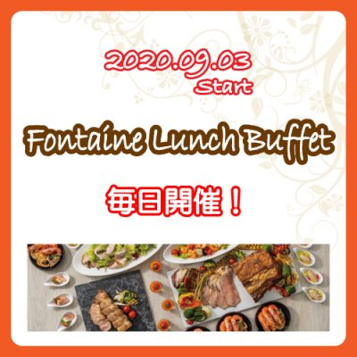 毎日開催!『Fontaine Lunch Buffet』