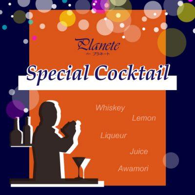 【BAR プラネート】Special cocktails ~ バーテンダーオリジナルカクテルをお楽しみください【臨時休業中】