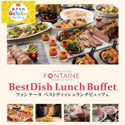 【ランチ2021 4月~】FONTAINE BEST DISH LUNCH BUFFET ~フォンテーヌベストディッシュ ランチ ビュッフェ~