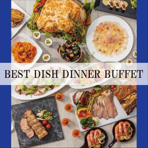 【ディナー2021】FONTAINE BEST DISH BUFFET~金・土・日・祝日 限定営業!