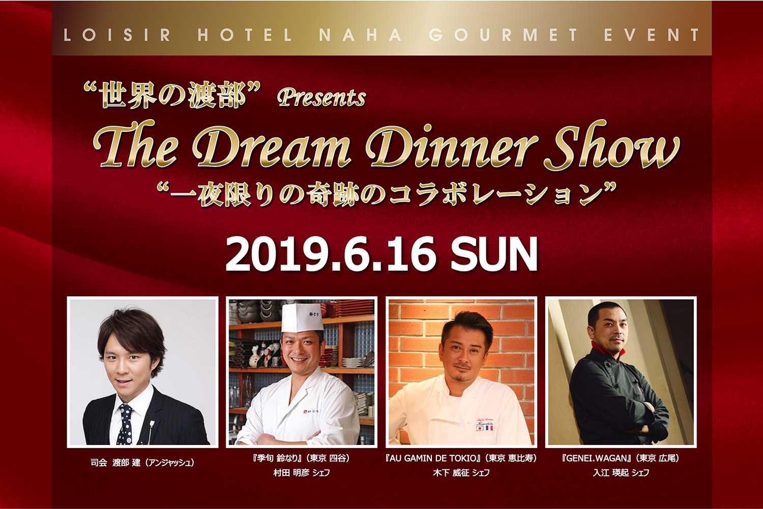 世界の渡部Presents The Dream Dinner Show